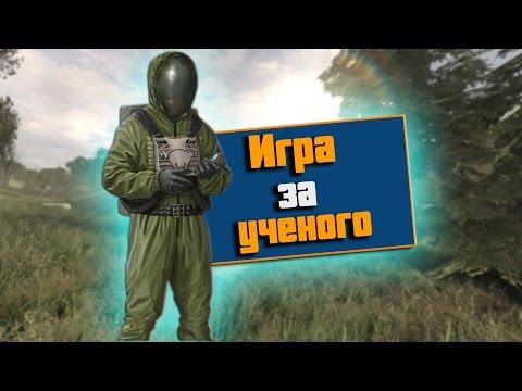 Ученые в S.T.A.L.K.E.R. Call Of Chernobyl