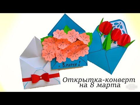 Открытка- конверт на 8 марта.