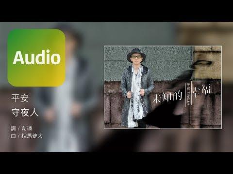 平安 Ping An《守夜人》Official Audio