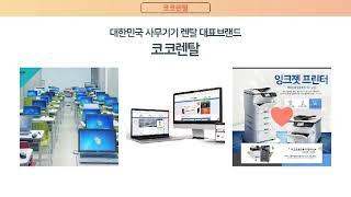 대한민국 사무기기 렌탈 대표 브랜드 코코렌탈