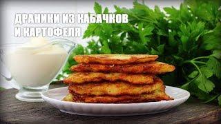 Драники из кабачков и картофеля — видео рецепт