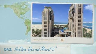 Обзор отеля Habtoor Grand Resort 5* ОАЭ (Дубай) от менеджера Discount Travel