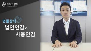 [법률상식] 법인인감과 사용인감