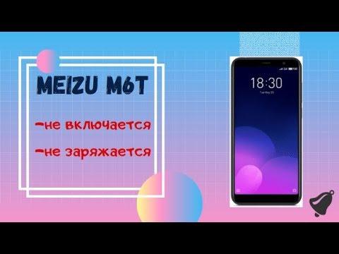 Meizu M6t не заряжается/не включается РЕШЕНО!