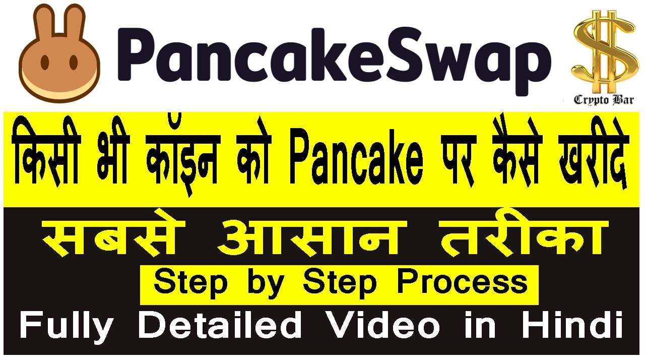 Pancake पर कोई भी कॉइन कैसे खरीदे । How to buy coin from pancake,Uniswap,Sushiswap in Hindi
