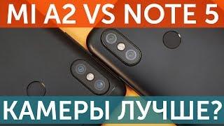 Камеры Xiaomi Mi A2 vs Redmi Note 5 - сравнение фото и видео (Mi A2 vs Note 5 Compare)