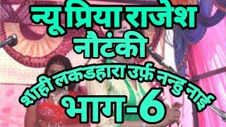 Video Saahi Lakadhara Urf Nanhu Nai Part 6 download MP3, 3GP, MP4, WEBM, AVI, FLV Oktober 2018
