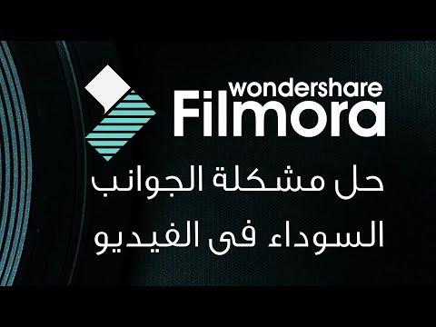 حل مشكلة الجوانب السوداء في الفيديو فى برنامج فلمورا  :: Wondershare Filmora