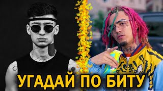 УГАДАЙ ПЕСНЮ ПО БИТУ 2  Русские и зарубежные хиты