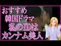 韓国ドラマ私のIDはカンナム美人イム・スヒャン&チャ・ウヌ❤️キス胸キュン