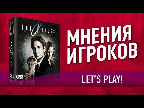 МНЕНИЯ ИГРОКОВ: Настольная игра «СЕКРЕТНЫЕ МАТЕРИАЛЫ» (X-files: Board Game)