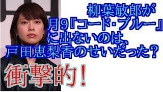 柳葉敏郎が月9『コード・ブルー』に出ないのは、戸田恵梨香のせいだった...