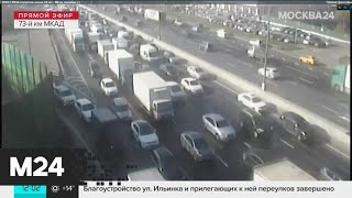 Плотный поток сформировался в районе 73-го километра МКАД - Москва 24