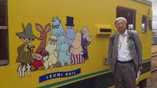 2017年ローカル線探訪備忘録 ありがとう 「いすみ鉄道」