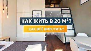 Маленькая квартира 20м2. Дизайн интерьера студии. Рум тур по апартаментам. Однушка ремонт