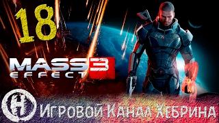 Прохождение Mass Effect 3 - Часть 18 - Ловушка