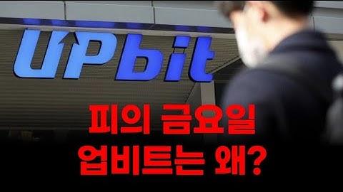 피의 금요일, 업비트는 왜? (feat. 페이코인)