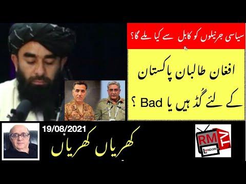 Afghan Taliban Pakistan Key Liay Good hain Ya Bad?Khrian Khrian Rashid Murad 19/08/2021 RM TV London