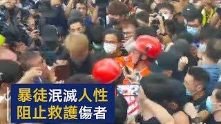 暴徒泯灭人性 阻止救护人员救治伤者 | CCTV