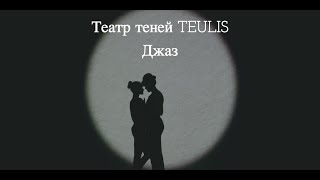 Театр теней Teulis - Jazz (2015)
