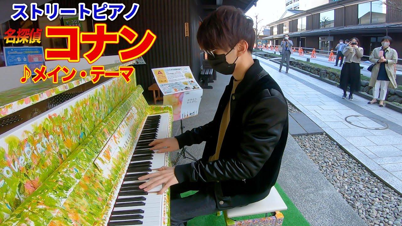 【ストリートピアノ】「名探偵コナン メイン・テーマ(ジャズアレンジ)」を弾いてみた byよみぃ