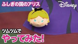 アリス、マッドハッター、チェシャ猫、その他登場キャラクターのツムたちが、物語を再現! http://disney.jp/tsum ( http://www.disney.co.jp/fc/tsum.html )