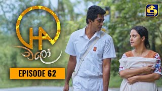 Chalo    Episode 62    චලෝ      06th October 2021 Thumbnail