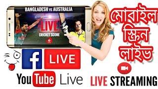 দেখে নিন কিভাবে আপনার মোবাইলের স্কিন লাইভ দেখাবেন YouTube ও Facebook (easily) on Bangla Mobile Tips