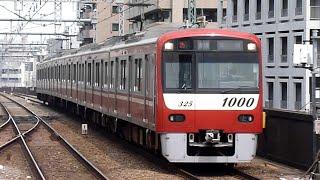 京急電鉄 新1000形先頭車1325編成&1500形 京急鶴見駅