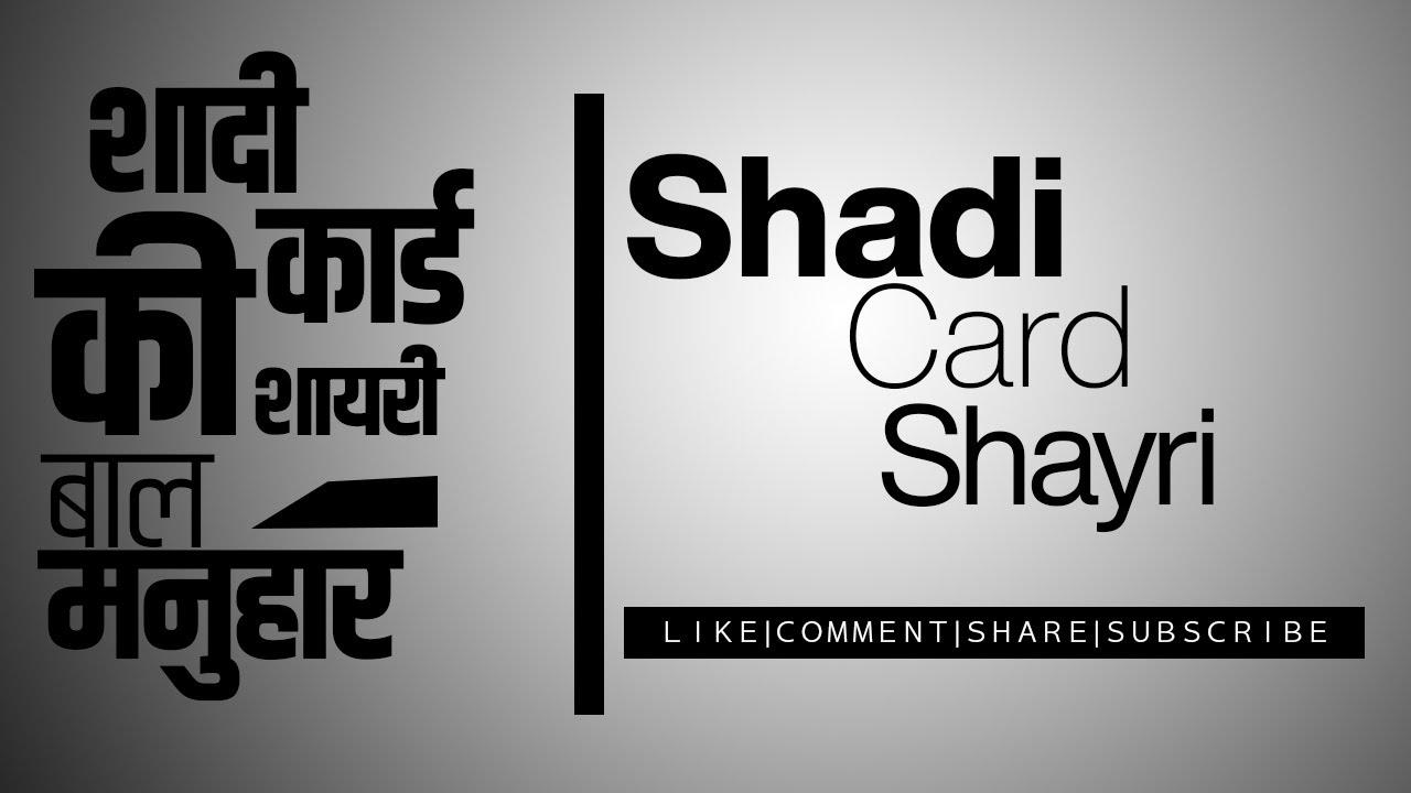 Shadi Card Shayari श द क क र ड क श यर 2018