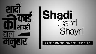 Shadi card shayari    शादी के कार्ड की शायरी 2018    बाल मनुहार फॉर मैरिज कार्ड इन हिंदी