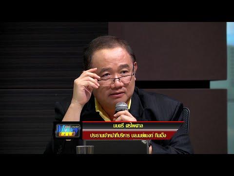 ทิศทางหุ้นไทยภายใต้รัฐบาลใหม่ - มนตรี ศรไพศาล - วันที่ 01 Jul 2019