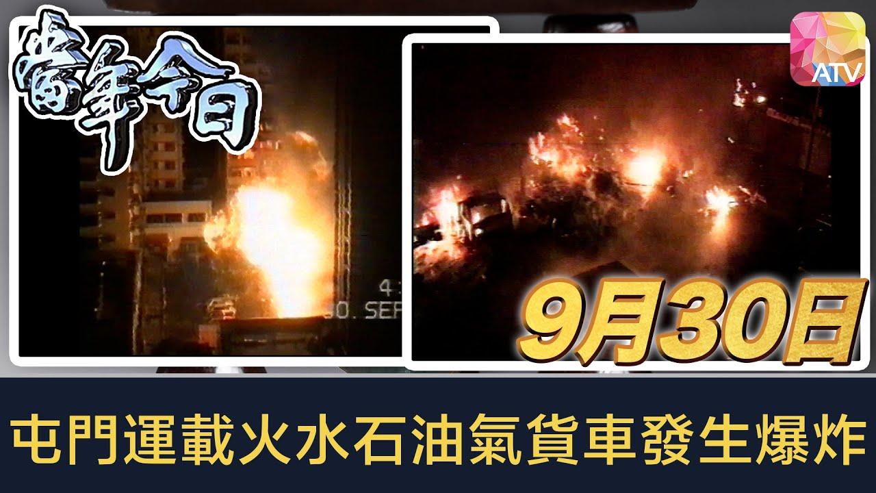 【當年今日】9月30日 屯門運載火水石油氣貨車發生爆炸 ATV