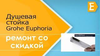 Душевая стойка Grohe Euphoria Cube XXL System 230