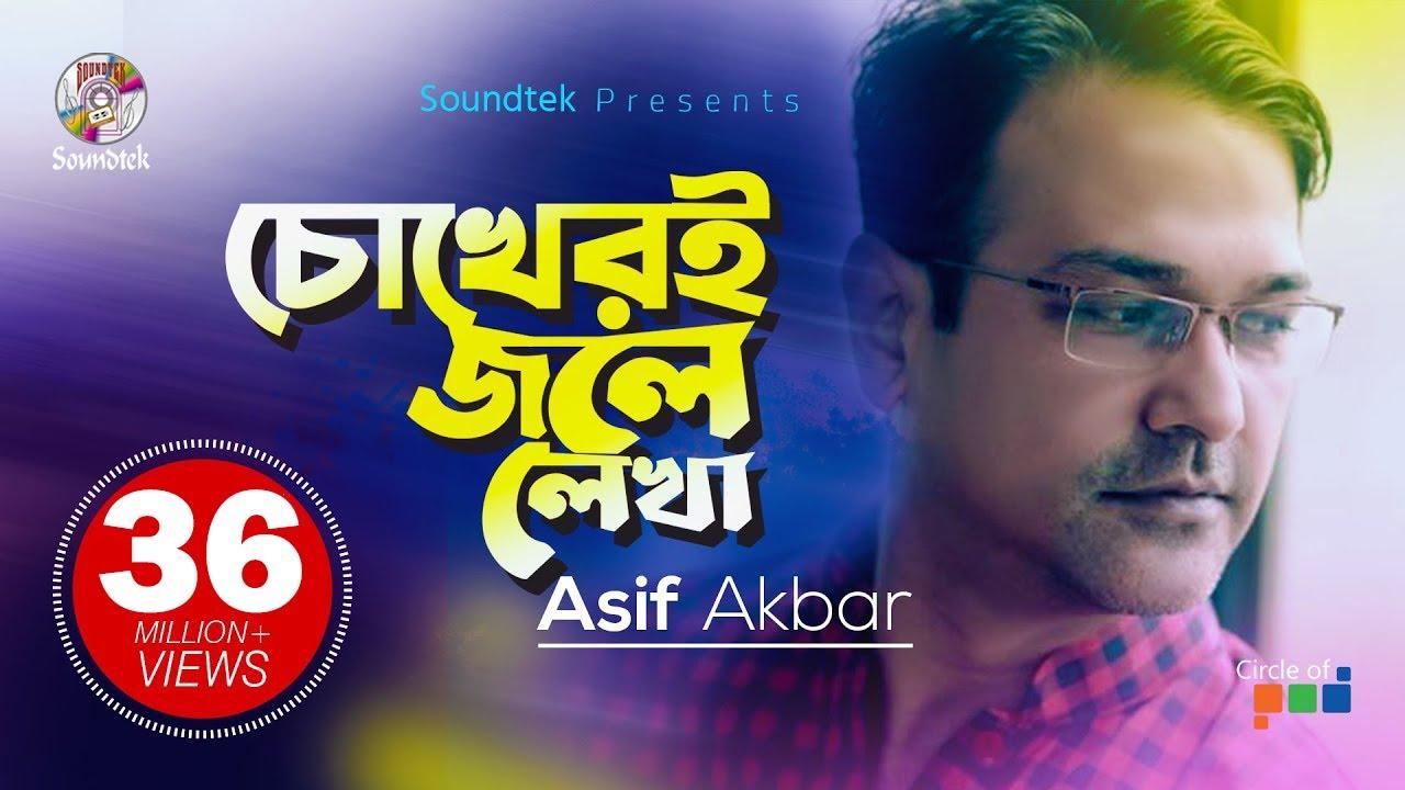 Download Asif Akbar - Chokheri Jole Lekha   চোখেরই জলে লেখা । O Priya Tumi Kothay