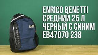 Розпакування Enrico Benetti Середній 25 л Чорний з синім Eb47070 238