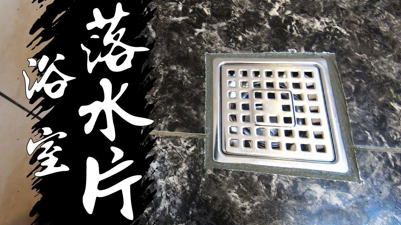 滴水不漏!!! DIY防臭型落水頭 排水管改管安裝方法 Floor Drain DIY實作 【宅水電】 - YouTube
