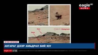"""НАСА-гийн """"Сониучхан"""" аппарат Ангараг гараг дээр судалгаа хийх явцдаа амьд биет байгааг илрүүлжээ"""