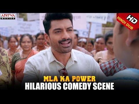 MLA Ka Power Scenes || Mla Ka Power Hilarious Comedy Scene || Nandamuri Kalyanram, Kajal Aggarwal