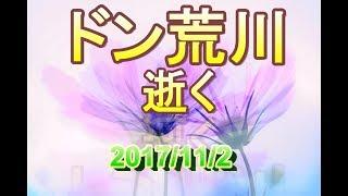 【訃報】ドン荒川氏(プロレスラー) 2017年11月2日