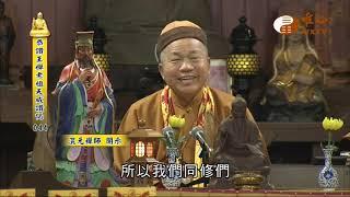 【恭讚王禪老祖教主天威讚偈44】  WXTV唯心電視台