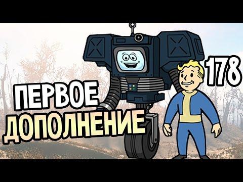 Fallout 4 Automatron Прохождение На Русском #178 — ПЕРВОЕ ДОПОЛНЕНИЕ