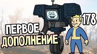 Fallout 4 Automatron Прохождение На Русском 178 ПЕРВОЕ ДОПОЛНЕНИЕ