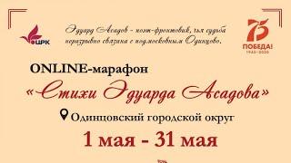 ОНЛАЙН-МАРАФОН «Стихи Эдуарда Асадова». ВЫПУСК 1