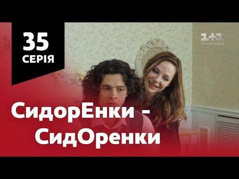 СидОренки - СидорЕнки. 35 серія