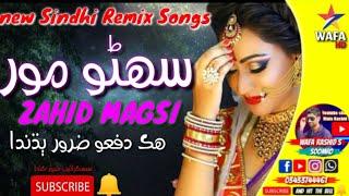 Suhno Mor Achi Weyo by zahid magsi new mashup song 2020