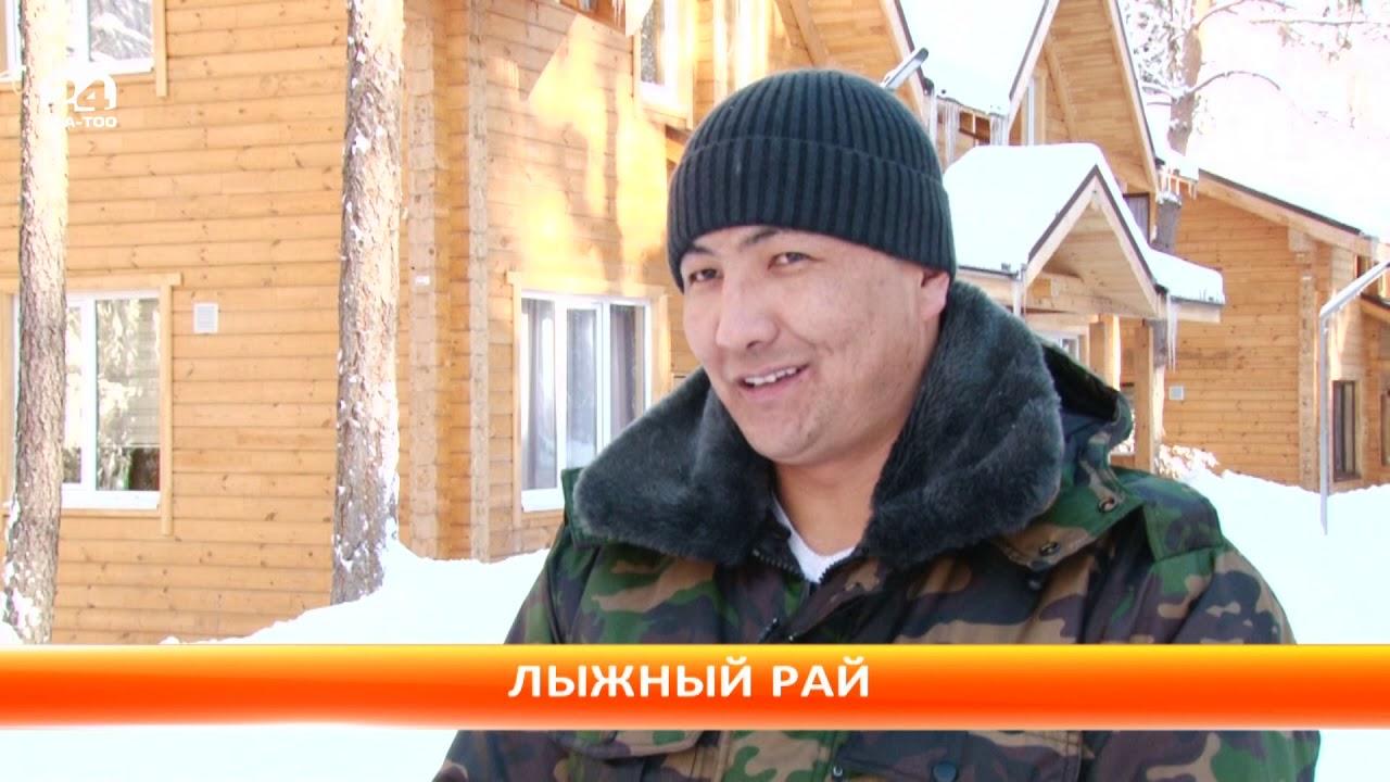 Зимний туризм в Кыргызстане в самом разгаре