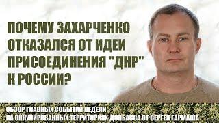 Почему Захарченко отказался от идеи присоединения