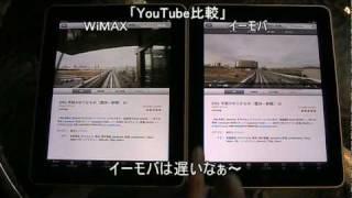 iPadでWiMAX vs イーモバイル スピード比較