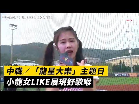 中職/「龍星大樂」主題日 小龍女LIKE展現好歌喉